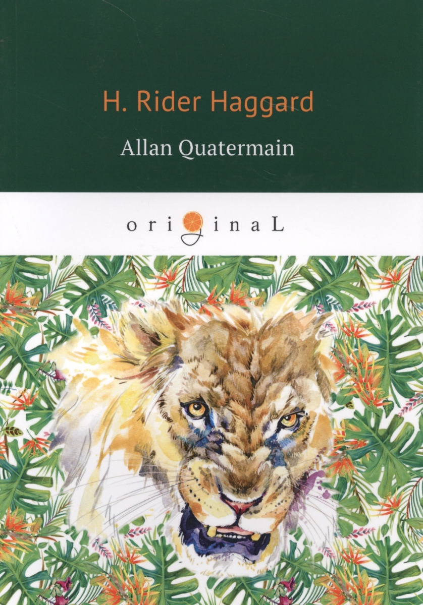 Haggard H. Allan Quatermain haggard h allan quatermain