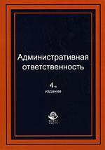 Административная ответственность Уч. пос.