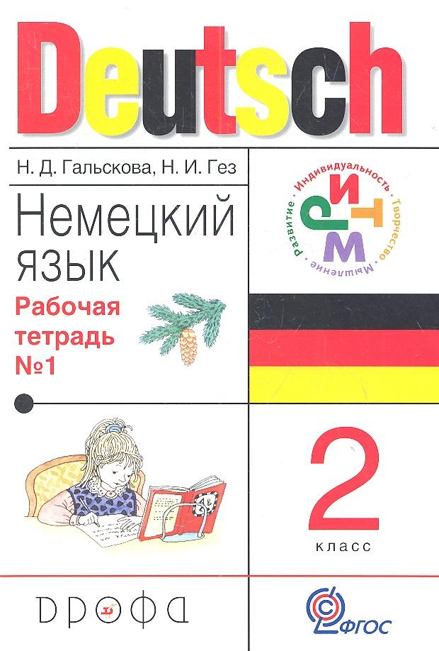 Немецкий язык. 2 класс. Рабочая тетрадь № 1
