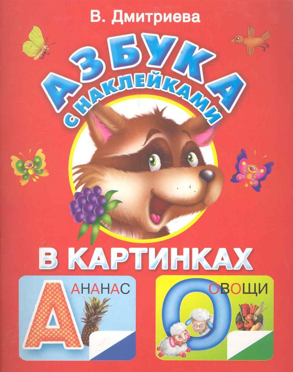 Дмитриева В. Азбука с наклейками в картинках книжка с наклейками азбука в картинках