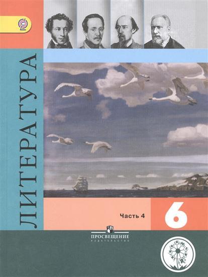 Литература. 6 класс. Учебник для общеобразовательных организаций. В пяти частях. Часть 4. Учебник для детей с нарушением зрения