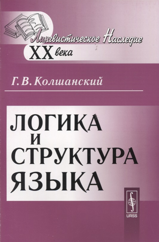 Колшанский Г. Логика и структура языка гивишвили г диалектика гуманизма логика бора vs логика аристотеля