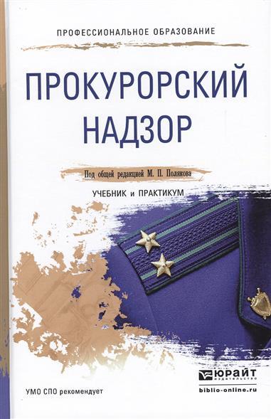 Поляков М. (ред.) Прокурорский надзор. Учебник и практикум для СПО