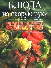 Михайлова И. Блюда на скорую руку