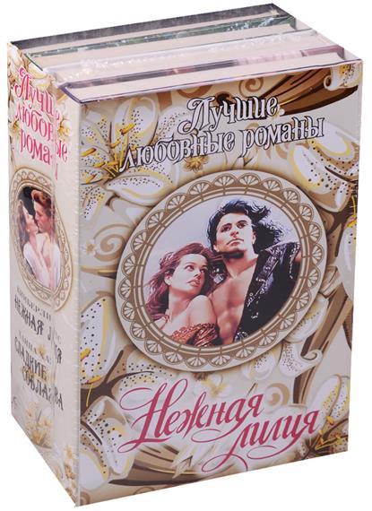 Кейтс К., Хауэлл Х. Лучшие любовные романы. Нежная лилия. Сладкие слова соблазна. Ловушка страсти. Счастье под угрозой (комплект из 4-х книг) хауэлл х горец грешник