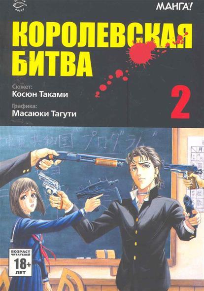 Таками К., Тагути М. Комикс Королевская битва т.2 лим д комикс зеро нулевой образец т 2