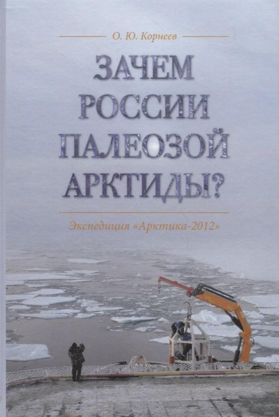 Зачем России палеозой Арктиды? Экспедиция «Арктика-2012»