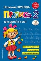 Пропись 2. Для детей 6-8 лет