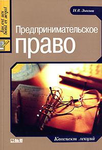 Предпринимательское право Конспект лекций