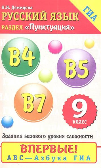 Русский язык. Пунктуация. В4, В5, В7. 9 класс
