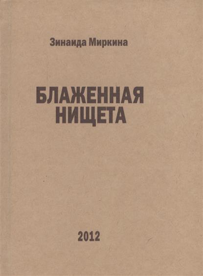 Миркина З. Блаженная нищета (избранные стихи 2007, 2008 и первой половины 2009 гг.) dde gg 950 z