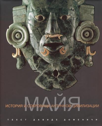 Доменичи Д. Майя. История и сокровища античной цивилизации константин стогний сокровища майя и конец света