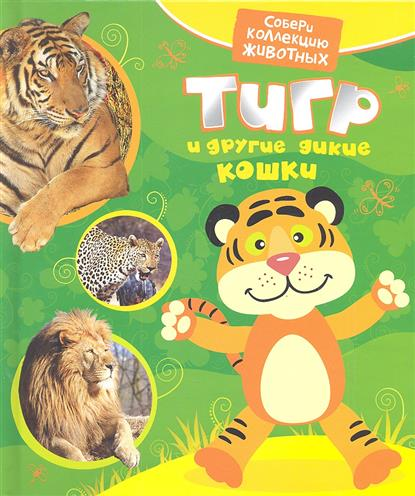 Тигр и другие дикие кошки