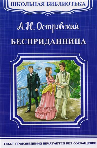 Отсровский А. Бесприданница островский а бесприданница