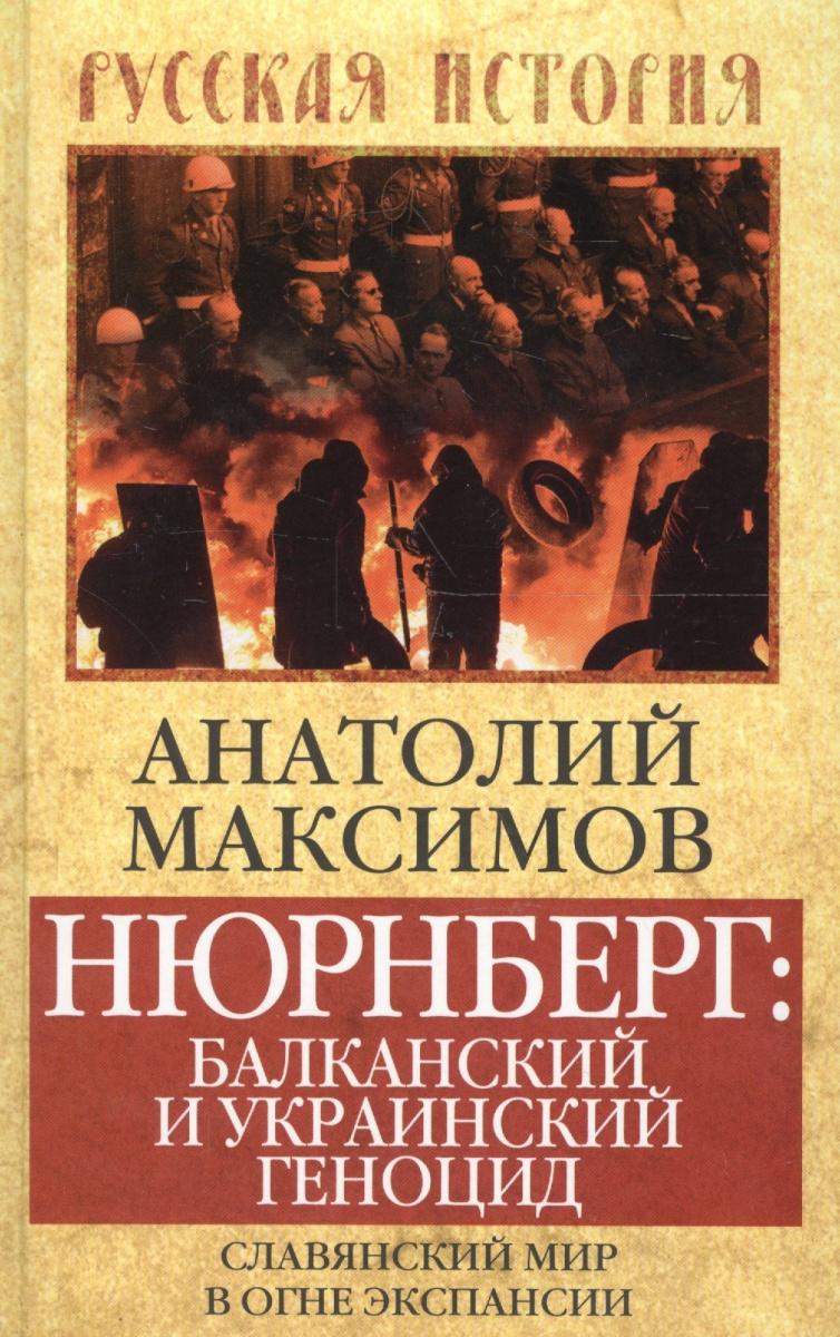 Нюрнберг. Балканский и украинский геноцид. Славянский мир в огне экспансии