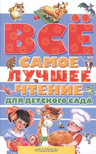 Губанова Г. (ред.) Все самое лучшее чтение для детского сада ISBN: 9785170937349