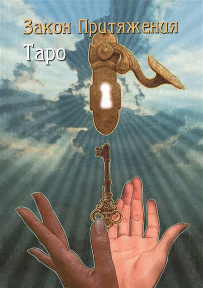 Закон Притяжения. Таро