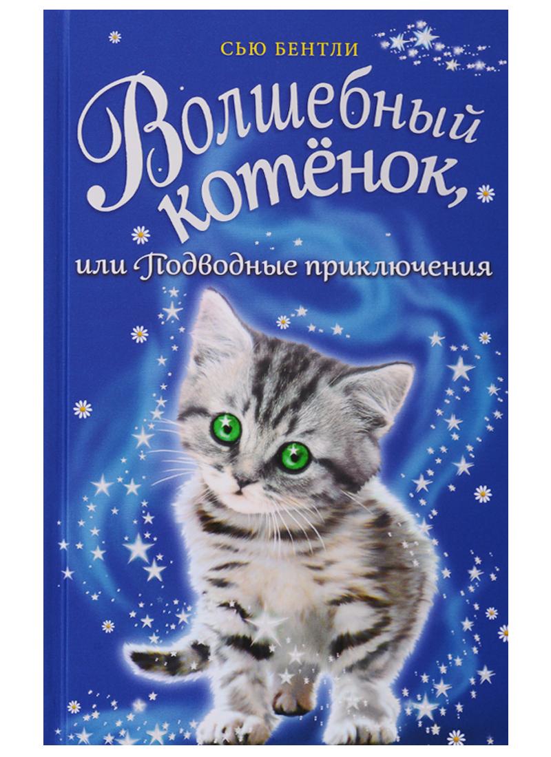 Бентли С. Волшебный котенок, или Подводные приключения бентли с волшебный котенок или летние чары