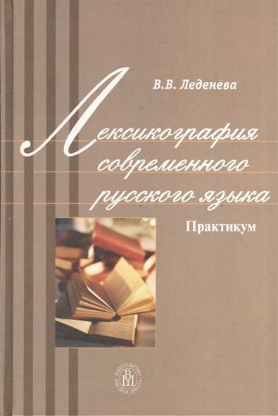 Леденева Е.: Лексикография современного русского языка. Практикум