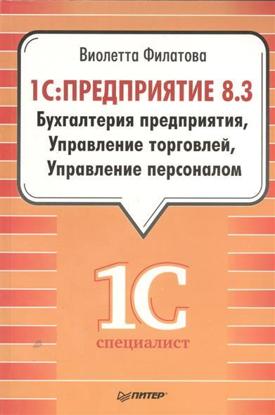 1С: Предприятие 8.3. Бухгалтерия предприятия, Управление торговлей, Управление персоналом