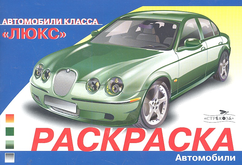 Алексин И. (худ.) Р Автомобили