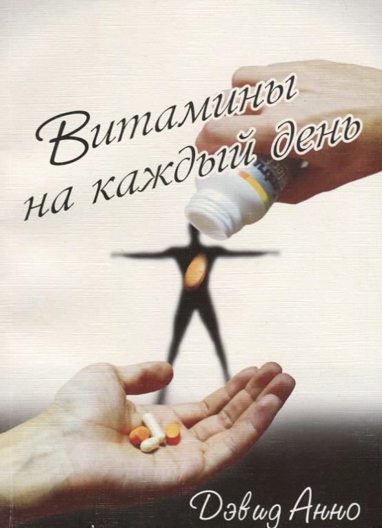 Анно Д. Витамины на каждый день витамины ебц
