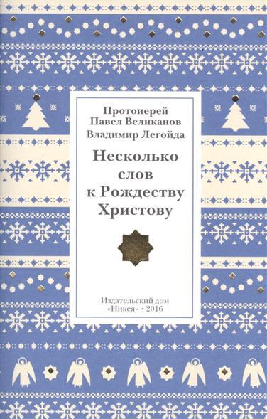Великанов П., Легойда В. Несколько слов к Рождеству Христову галина романова суженый к рождеству