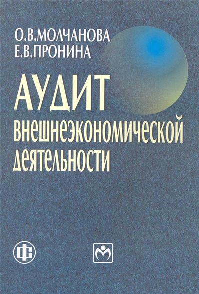 Молчанова О.: Аудит внешнеэкономической деятельности
