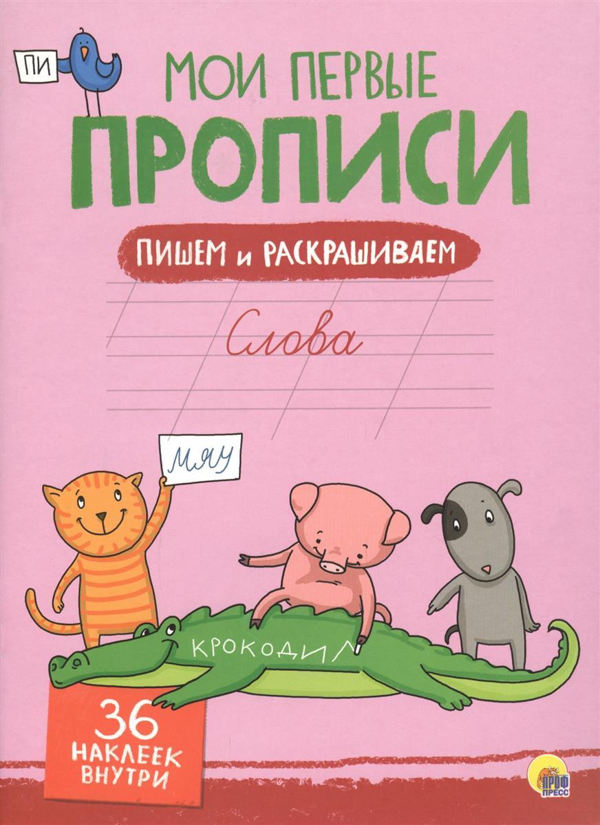 Дюжикова А. (ред.) Слова