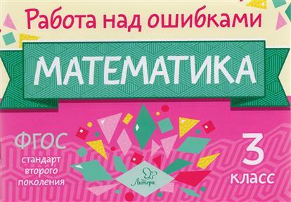 Селиванова М. Математика. 3 класс