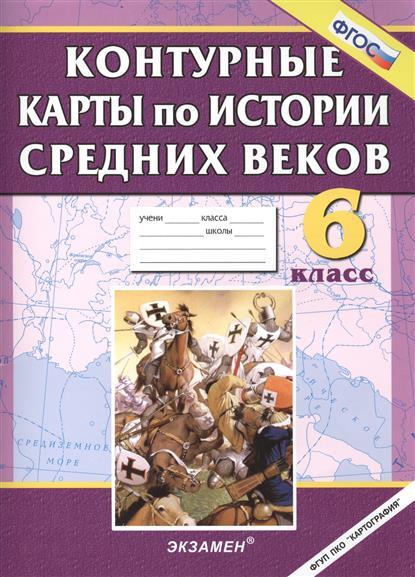 Контурные карты по истории Средних веков. 6 класс