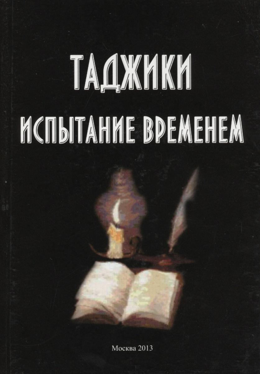 Абдурахманов А. Таджики. Испытание временем