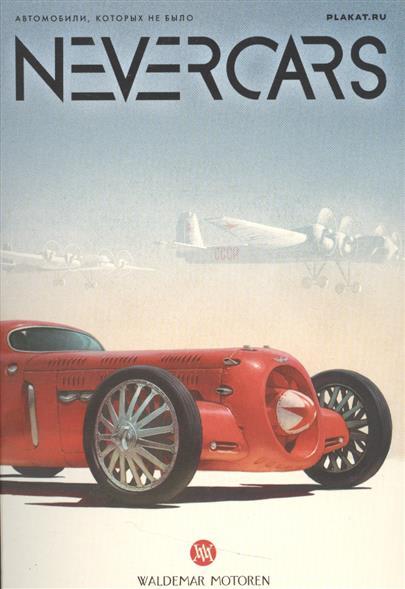 Nevercars. Автомобили, которых не было