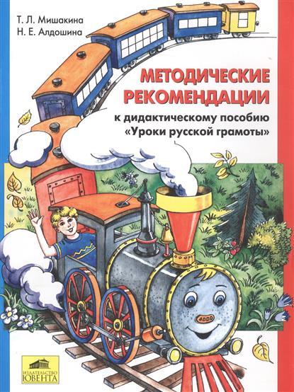 Мишакина Т.: Методические рекомендации к дидактическому пособию