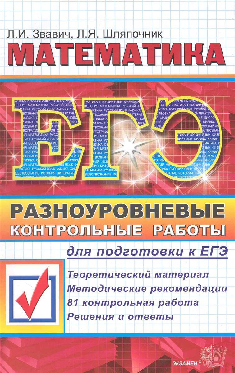 ЕГЭ 2011 Математика Разноур. контр. работы