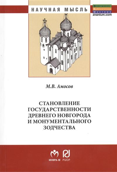 Становление государственности Древнего Новгорода и монументального зодчества. Монография. Второе издание, исправленное и дополненное