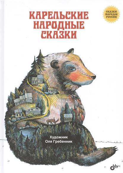Кондукова Е. (ред.) Карельские народные сказки кондукова е ред алтайские народные сказки