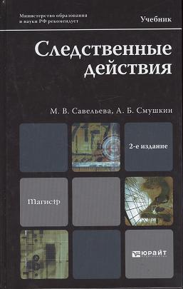 Савельева М., Смушкин А. Следственные действия. Учебник для магистров