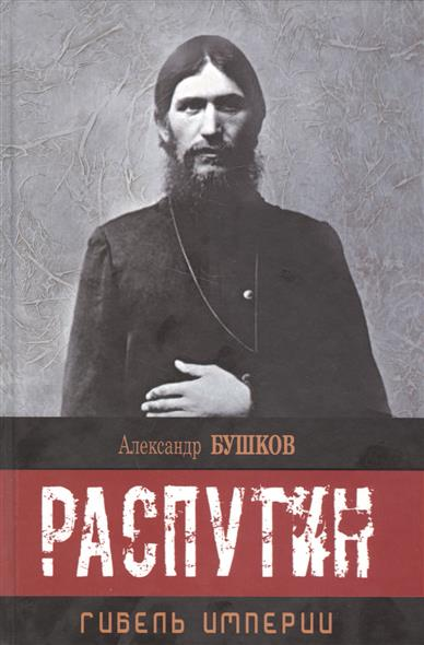 Бушков А. Распутин. Гибель империи распутин
