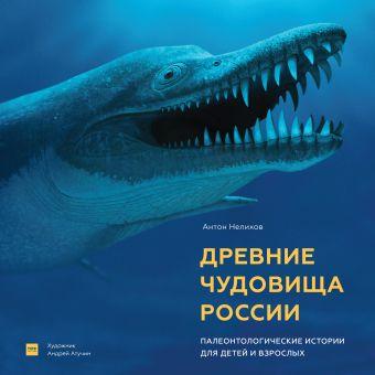 Древние чудовища России. Палеонтологические истоии для детей и взрослых