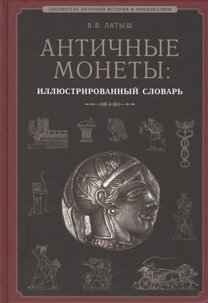 Античные монеты: иллюстрированный словарь