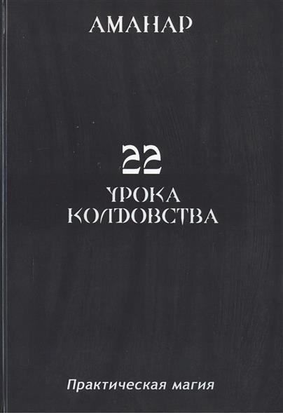 Аманар 22 урока колдовства. Практическая магия