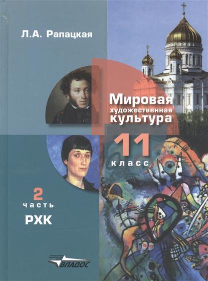 Мировая худ. культура 11 кл т.2 / 2тт