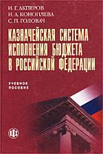Акперов И. Казначейская система исполнения бюджета в РФ казначейская система исполнения бюджетов