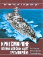 Кригсмарине Военно-морской флот Третьего Рейха
