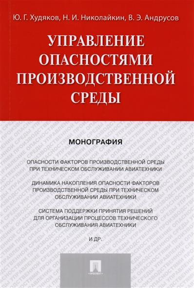 Худяков Ю., Николайкин Н., Андрусов В. Управление опасностями производственной среды