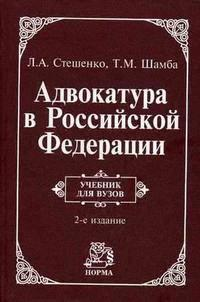 Адвокатура в РФ Стешенко