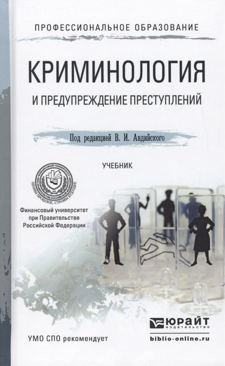 Криминология и предупреждение преступлений: Учебник для СПО