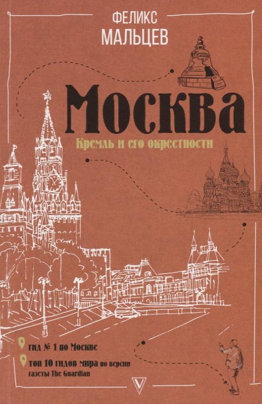 Мальцев Ф. Москва. Кремль и его окрестности