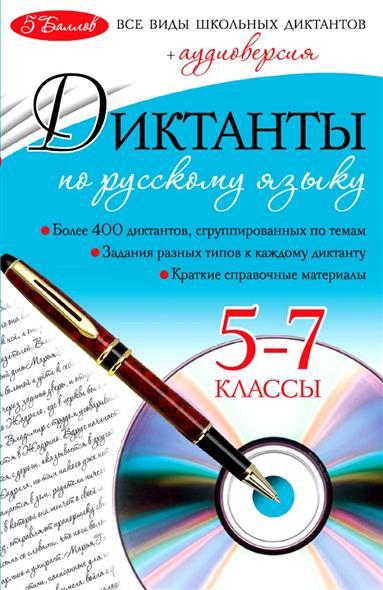 Диктанты по русскому языку 10-11 кл.